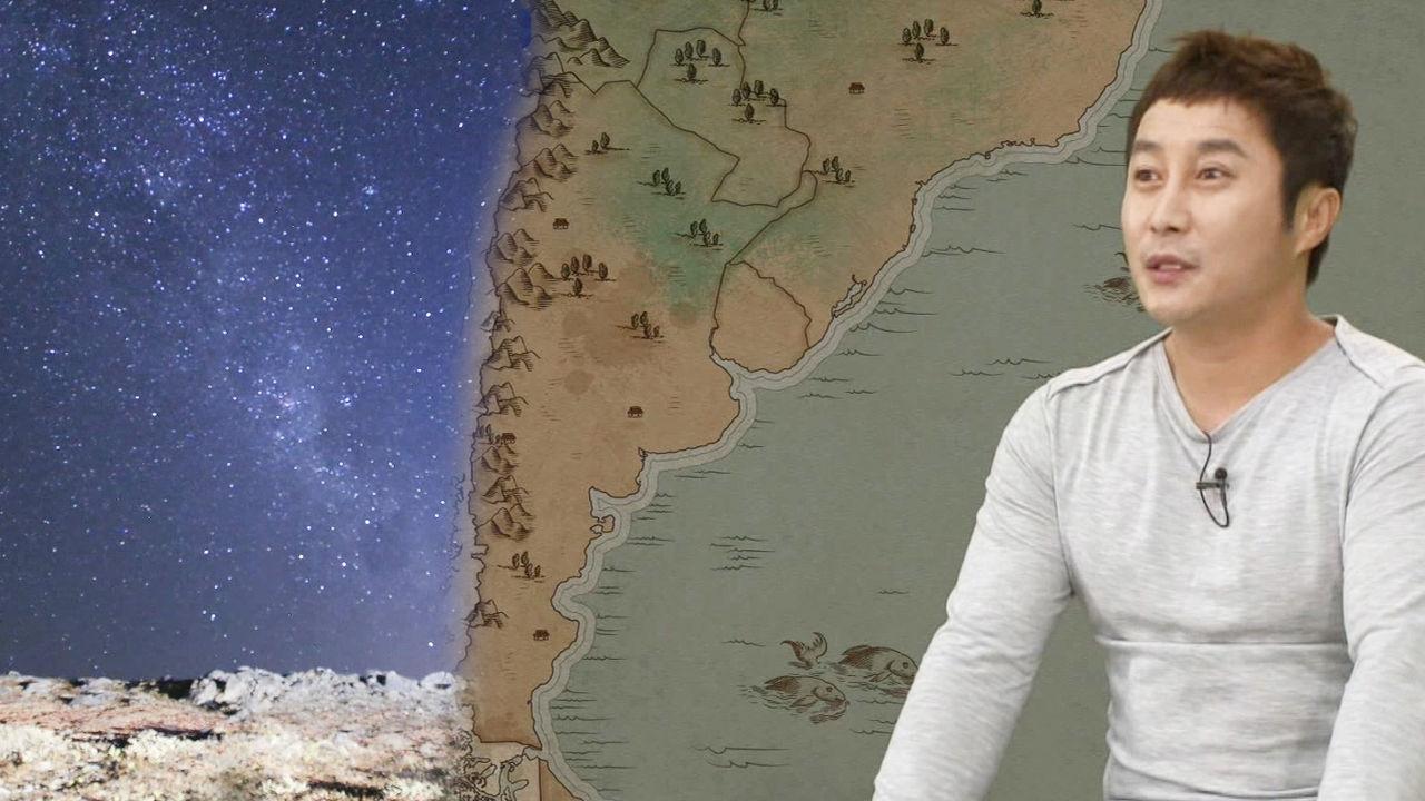 김병만, 꿈꾸던 생존지 '칠레 파타고니아' 출격에 감격!