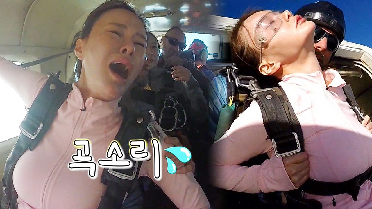 경맑음, 난생처음 스카이다이빙에 극한 공포 유체 이탈 수준
