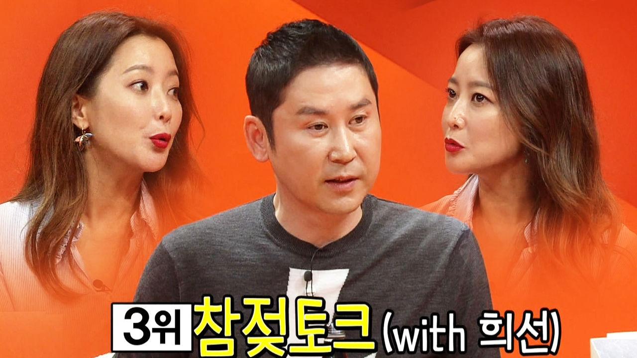 [미우새 백만뷰 스페셜] 3위, 참젖토크 with 김희선