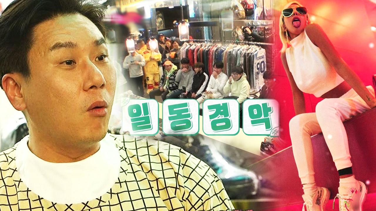 이상민, 제시카의 신발 관리에 놀랐던 사건 '일동 경악'
