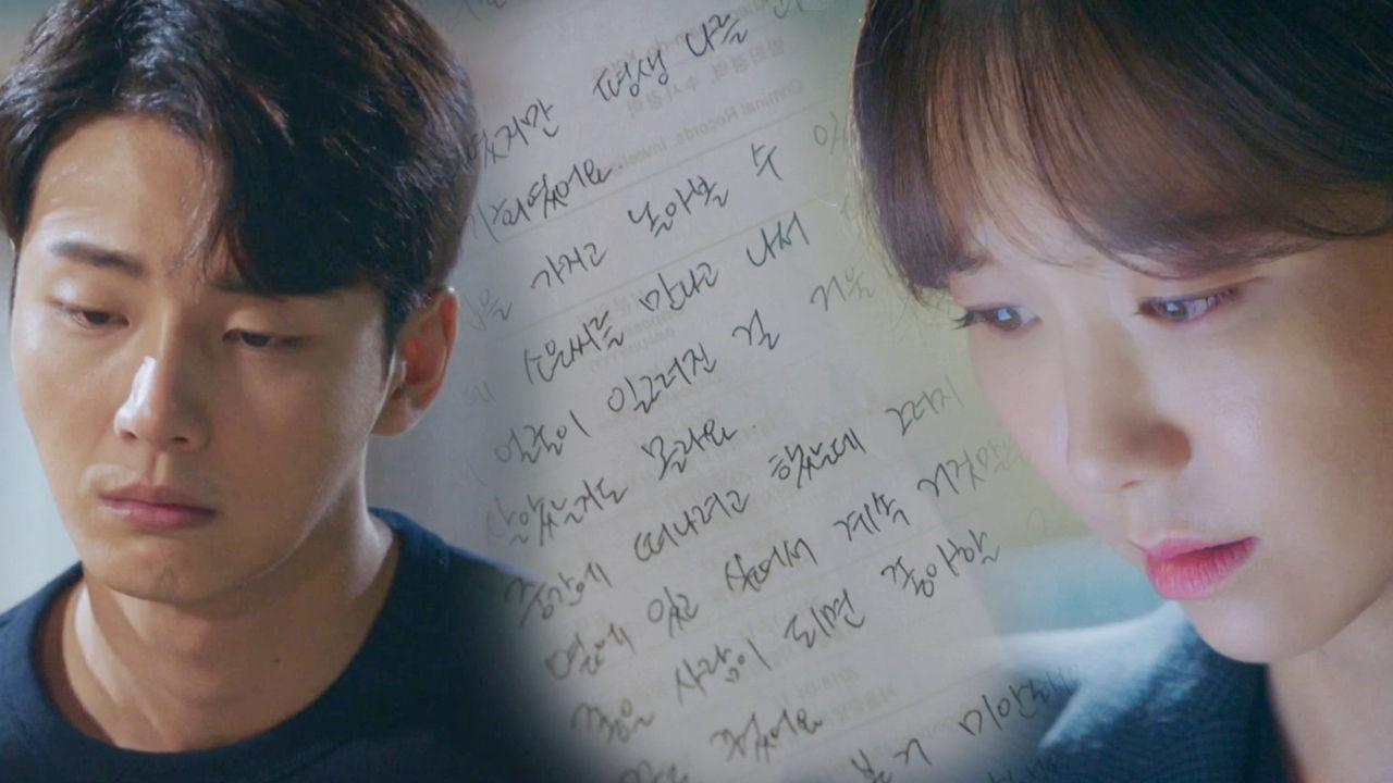 """자신의 정체 밝히는 윤시윤, 이유영 향한 고백 편지 """"미안해요"""""""