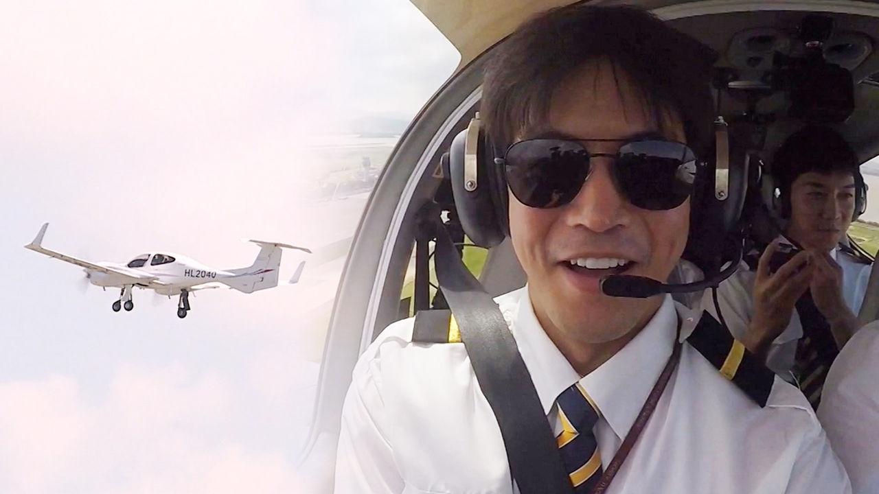 부기장 이상윤, 짜릿한 첫 비행의 순간 '이륙 성공'