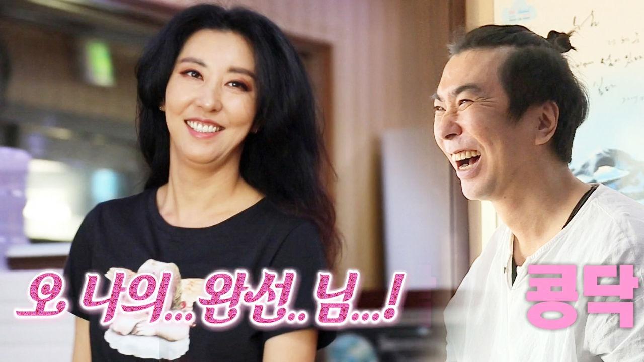 김정남, 이상형 오 나의 완선님과 만남 '콩닥콩닥'