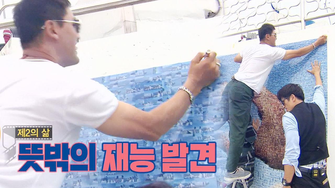 '프로 도배사' 박찬호, 뜻밖의 재능 발견하며 제2의 삶!?