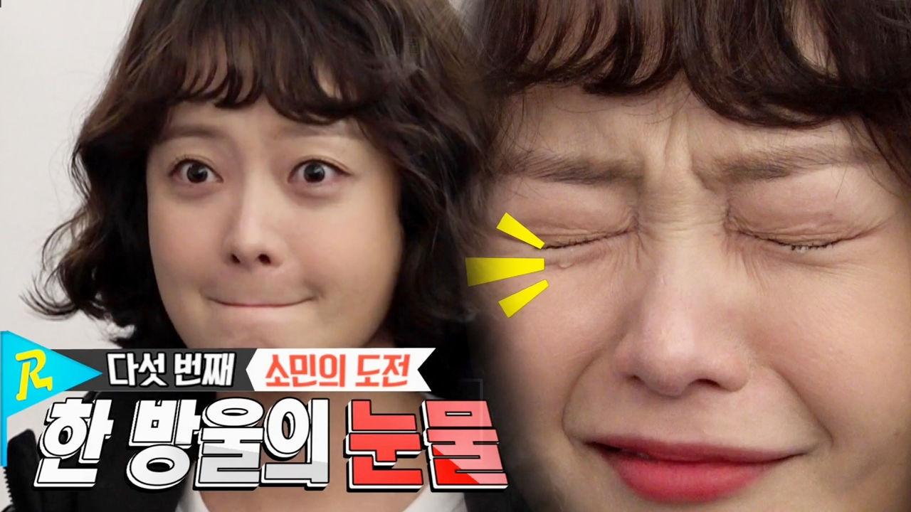 전소민, 눈물 짜내기 미션 '간신히 성공한 이유'