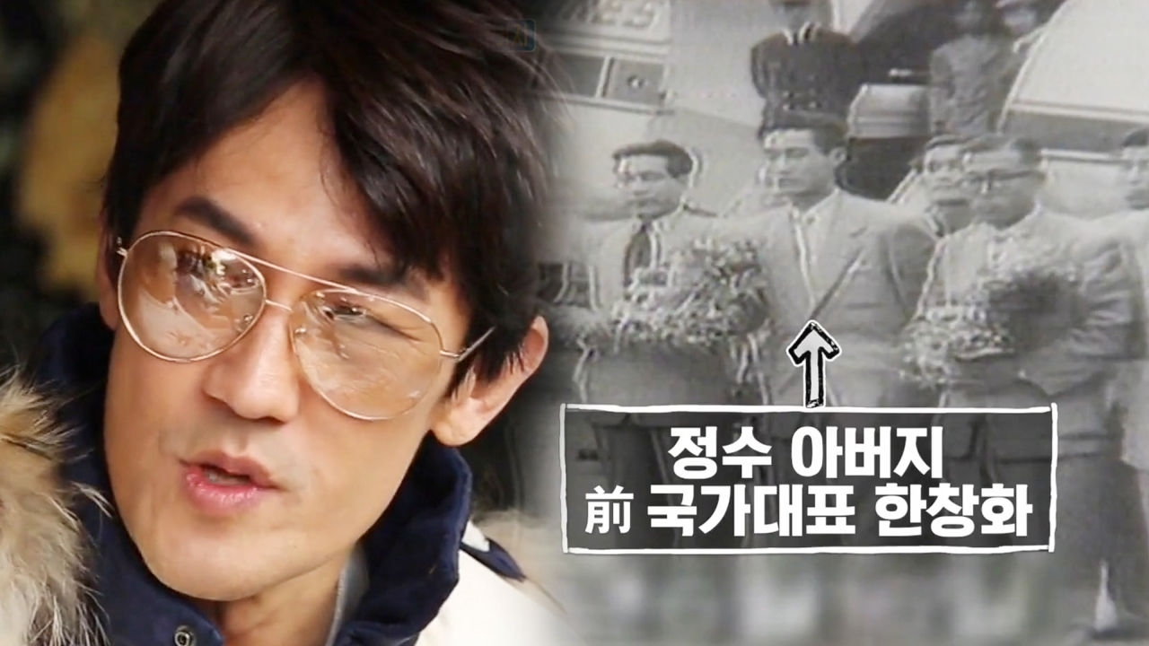 """한정수, 1954 월드컵 국대 한창화 선수 언급 """"나의 아버지"""""""