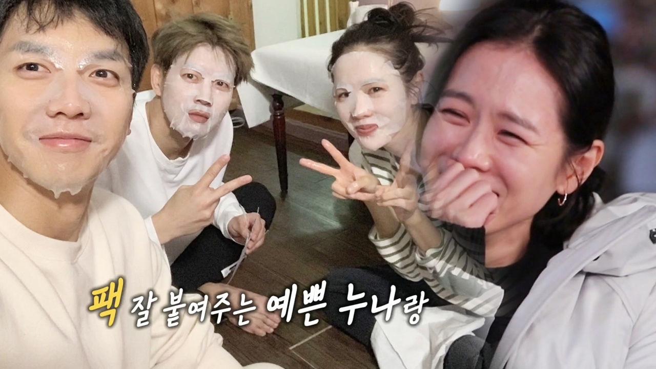 손예진, 멤버들과 함께 '설레는 1일 1팩 시간'