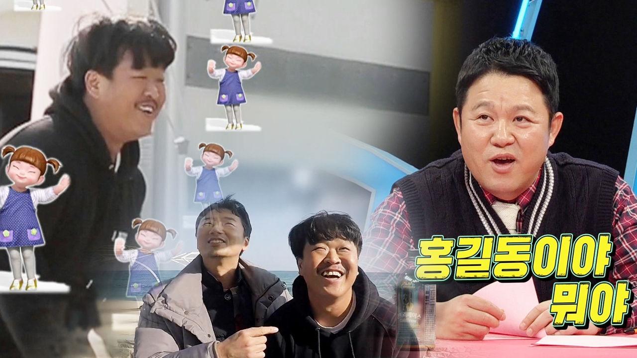 인교진 후배 김한종, 류승수와 함께 등장 '시선강탈'