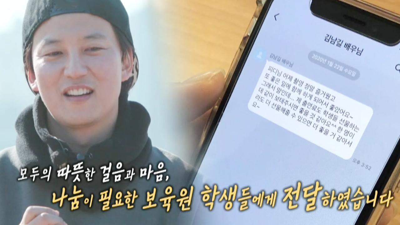 [훈훈 엔딩] 김남길, 출연료 전액 기부로 감동 선사!