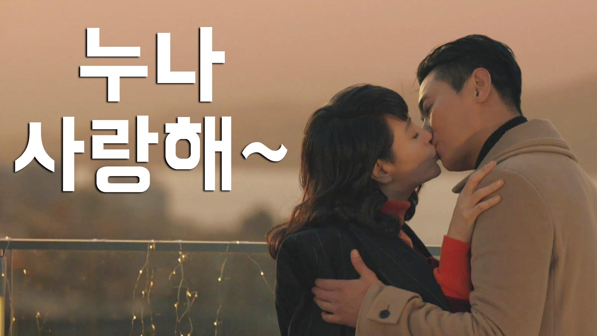 [키스신] 김혜수주지훈, 연인이 되어 달콤한 로맨틱 데이트