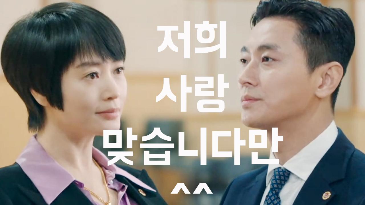 [심멎엔딩]김혜수주지훈, 위기 속 사랑 인정 완료