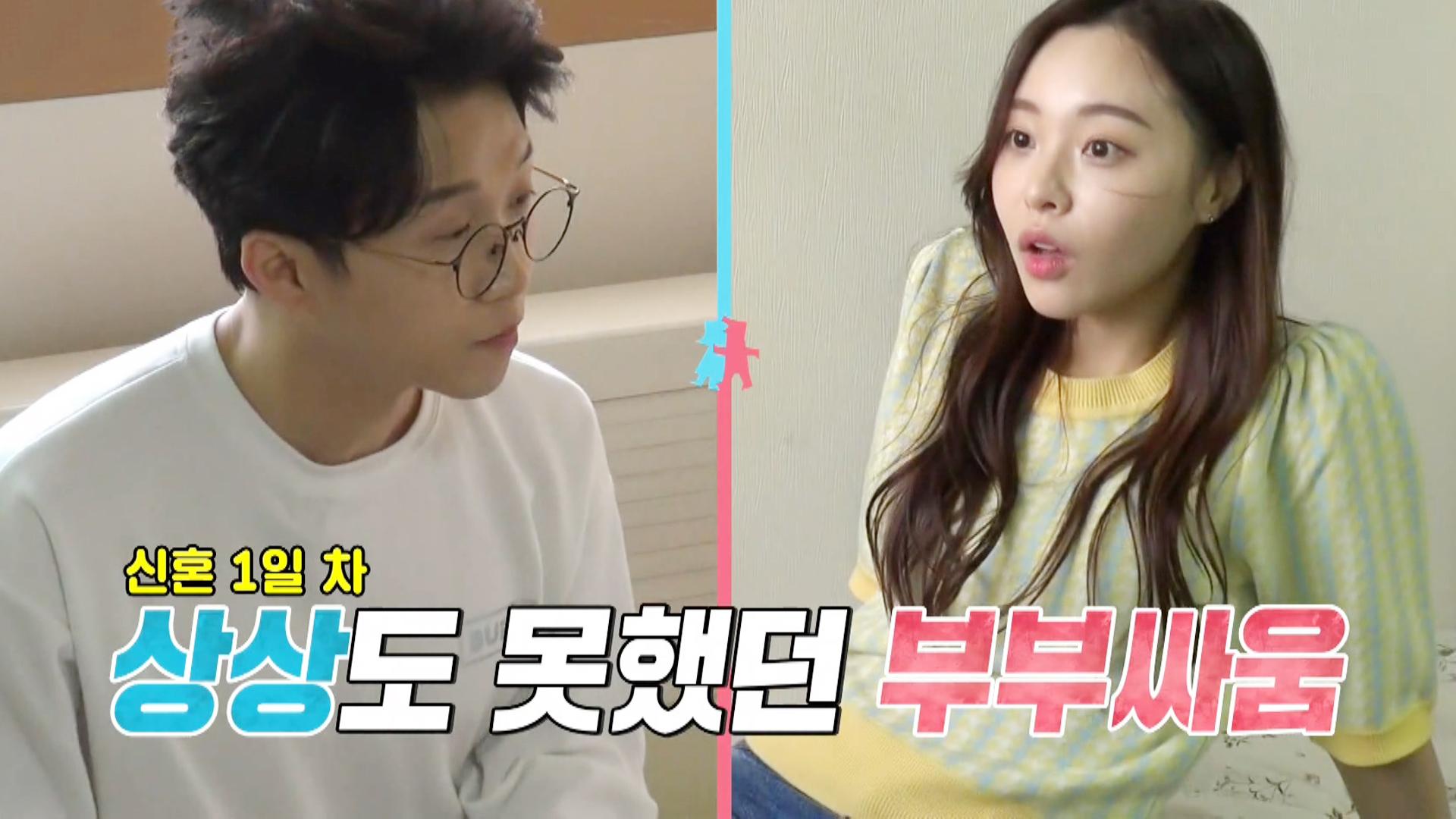 박성광 VS 이솔이, 통장이몽에 신혼 첫날 부부 싸움 발발!