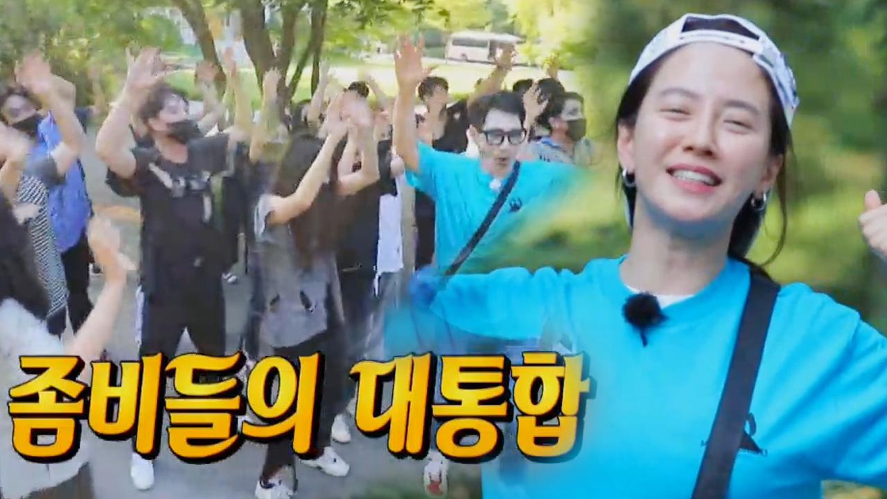 모체 좀비 송지효, 본격 한풀이  작전으로 좀비 단결!