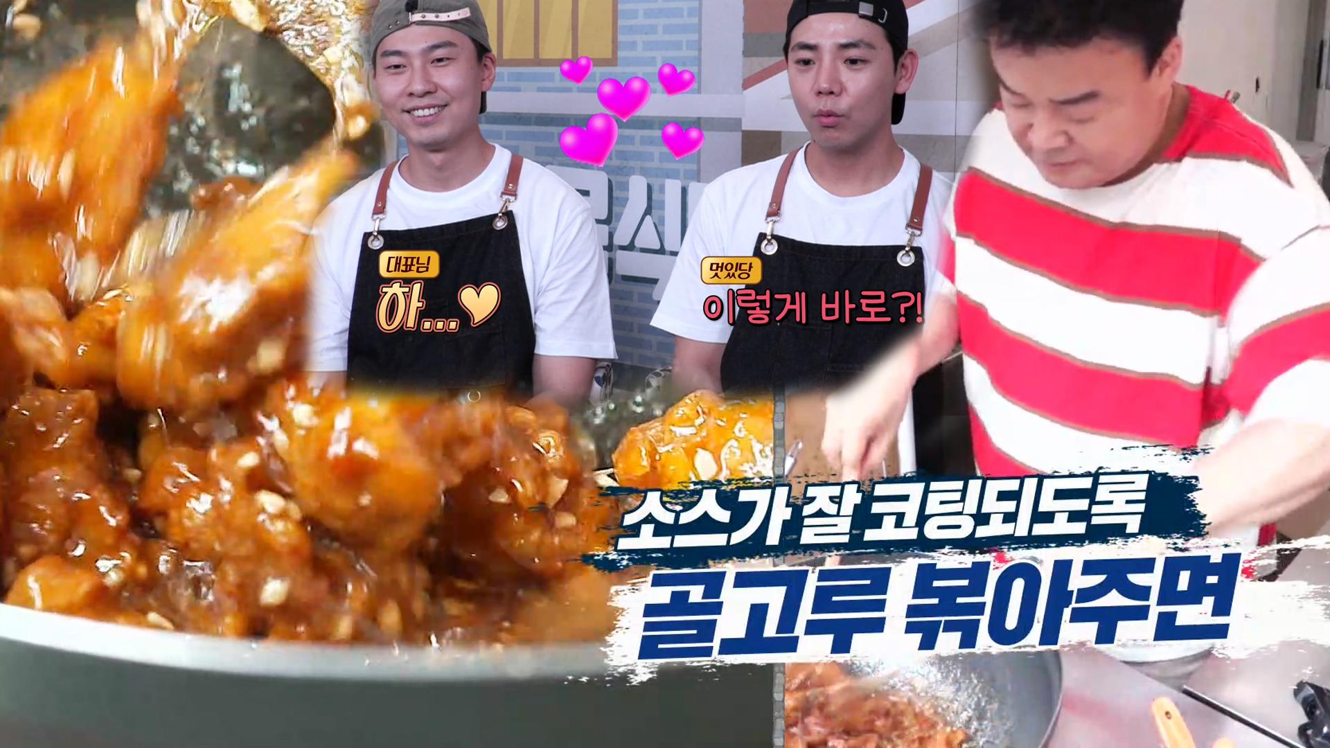 [급 솔루션] 백종원, 갑자기 5분 만에 만들어 준 마늘간장 닭강정
