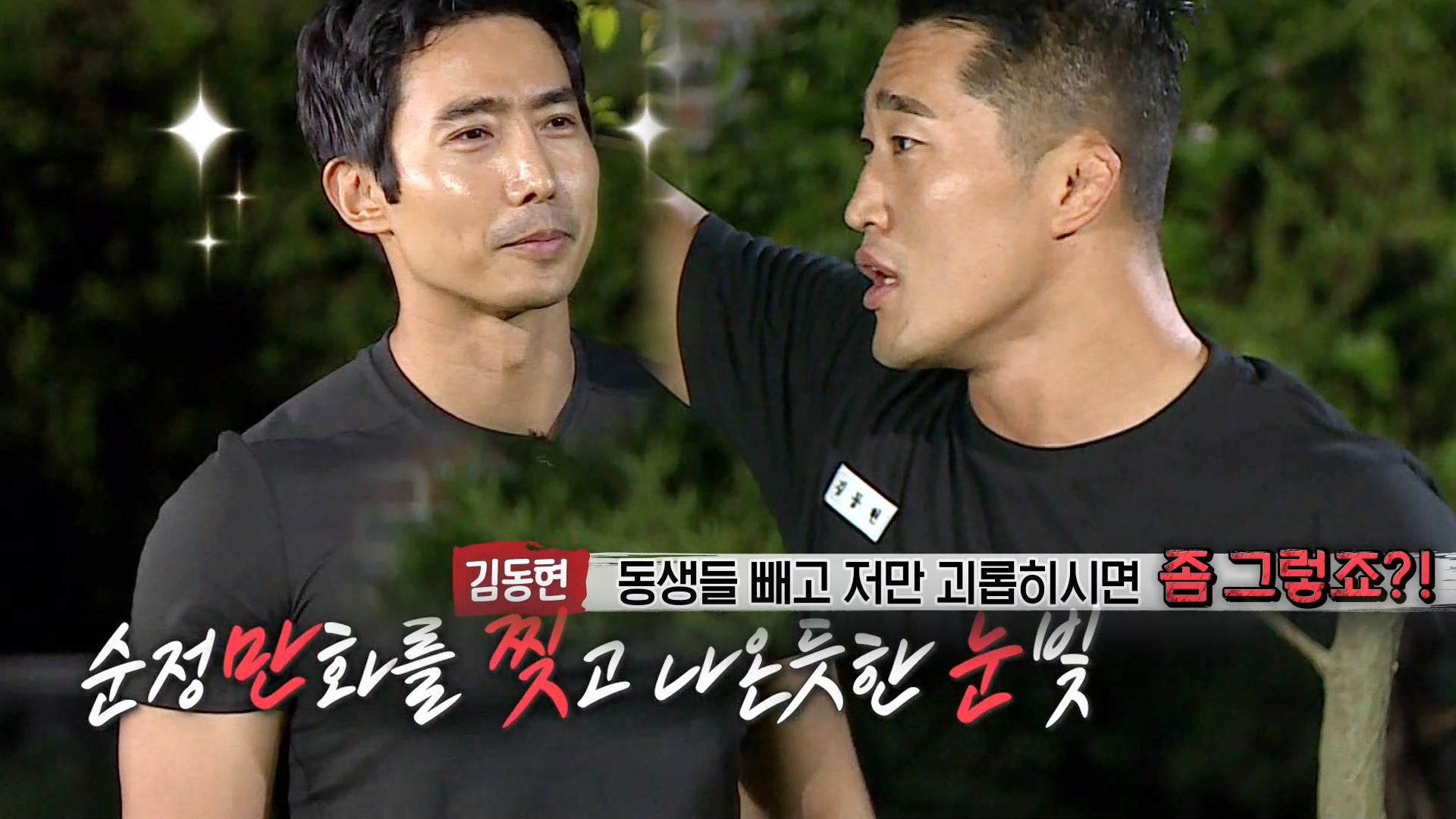 저만 괴롭히시면좀 그렇죠? 김동현, 자신 때문에 왔다는 이근 대위에 한마디!