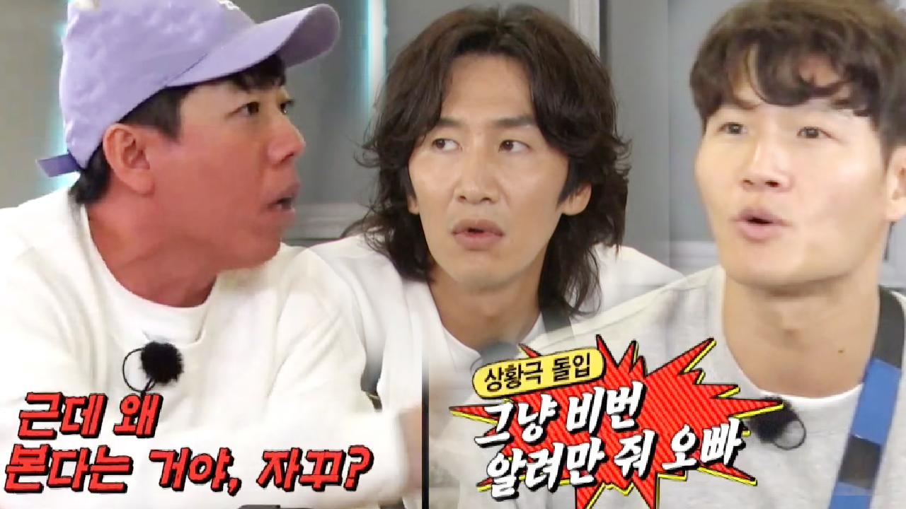 양세찬 VS 김종국, 연애 토크 과몰입에 살벌 난투극!