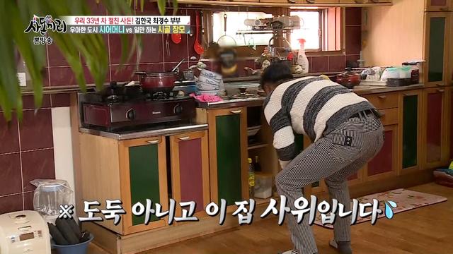 개그맨 김한국, 장모님이 차려주신 밥상을 제쳐두고 가져온 하얀 가루(?) 가져오다!