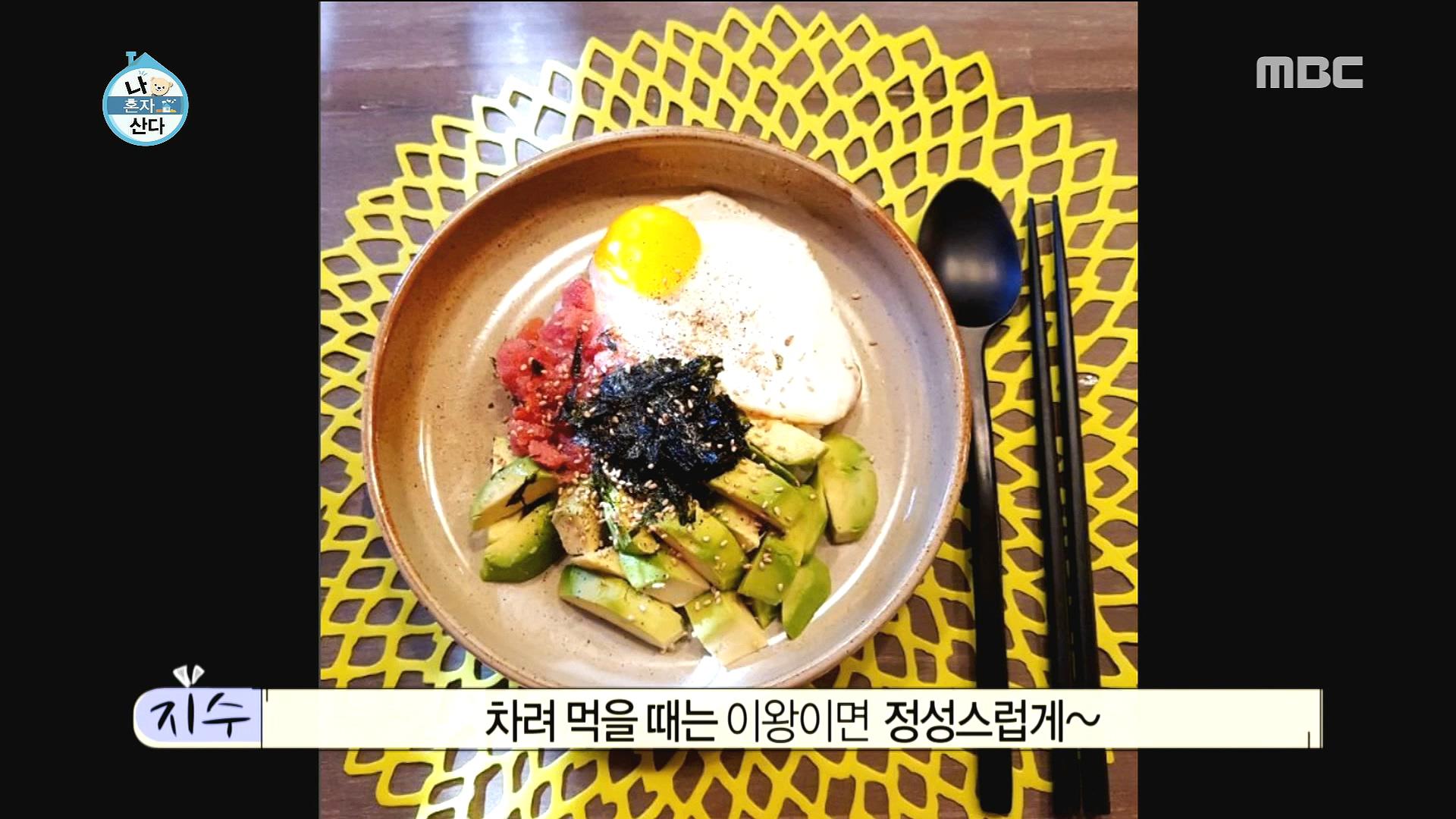 김지수 표 특제 비빔밥 레시피 공개!