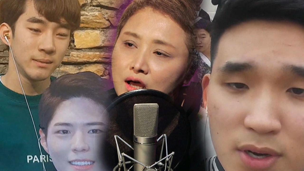 이소라 판듀 찾기, 박보검 절친부터 계룡산 뽀빠이까지 제발