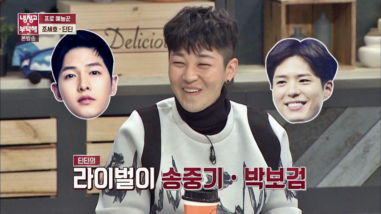 내가 제일 잘 나가 라이징 스타딘딘, 라이벌은 송중기&박보검!