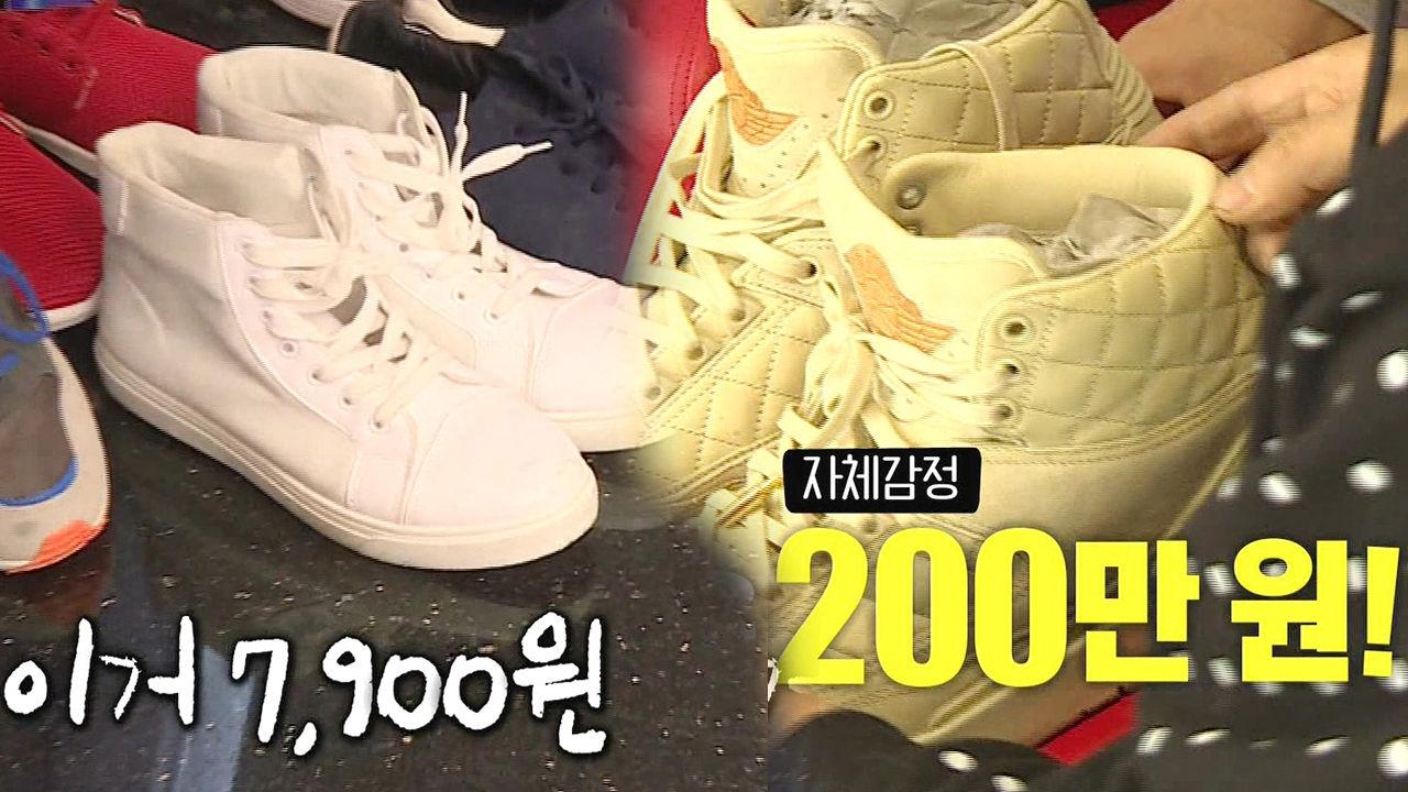 이상민, 관상용 신발과 신는 신발 컬렉션 극과 극