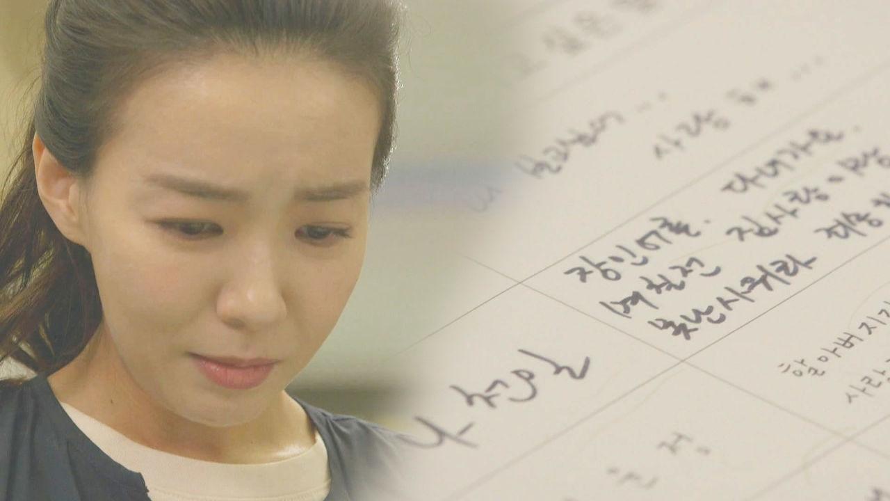 박선영, 아버지 납골당 방문했던 박혁권에 감동