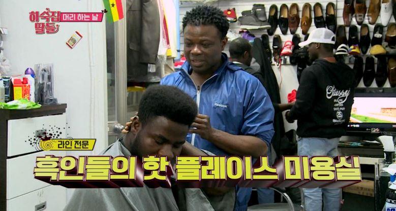 샘 오취리가 안내하는 이태원의 핫 플레이스 미용실!