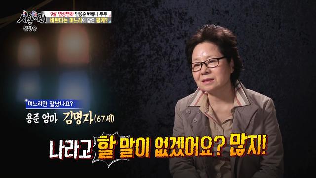 가수 베니 엄마의 속사포 딸 자랑에 용준 엄마 참다못해 나라고 할 말 없어요?