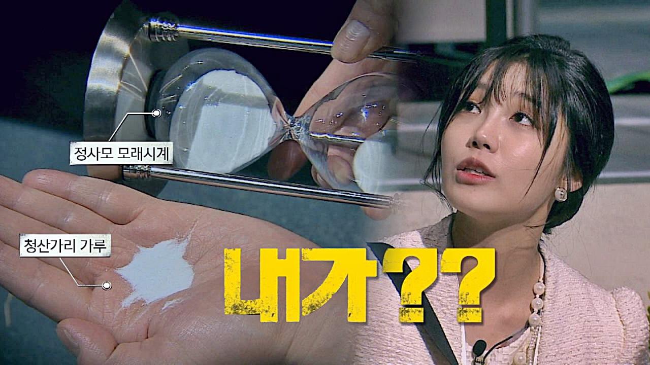 [정은지 몰아가기] 쓰레기통에서 발견된 청산가리(!)의 출처는?