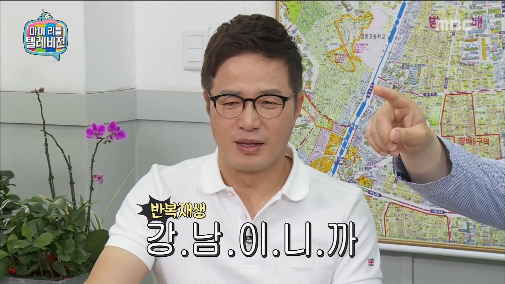 강남 땅값의 비밀...?! 진리의 강남