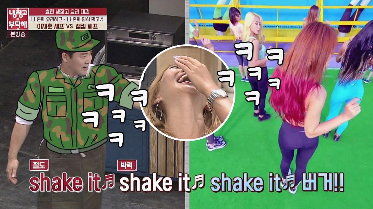 샘킴, 섹시함 제로! 패기의 Shake it (feat. 가... 감동한 효린)
