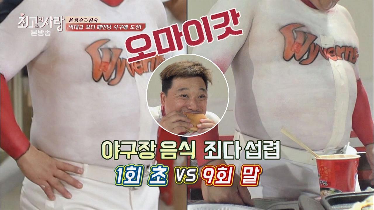 (9회 9끼) 정수&숙이의 환상 먹방 리그 위한 부부