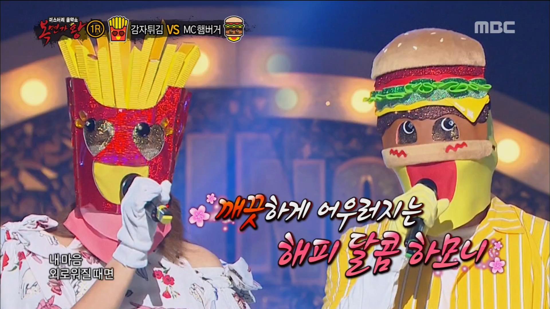 감자튀김 VS MC 햄버거의 듀엣곡 - 단발머리