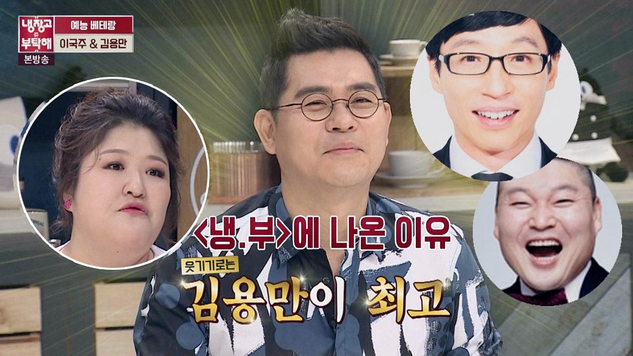 국주가 인정한 개그맨(!) 유재석, 강호동도 아닌 김용만 선배