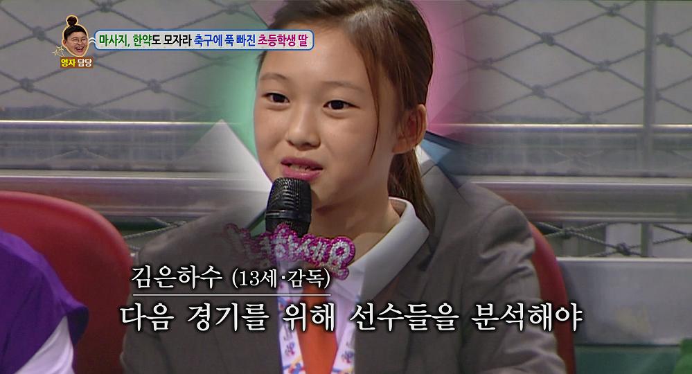 축구를 매우(!) 사랑하는 13세 소녀 (ft.데얀)