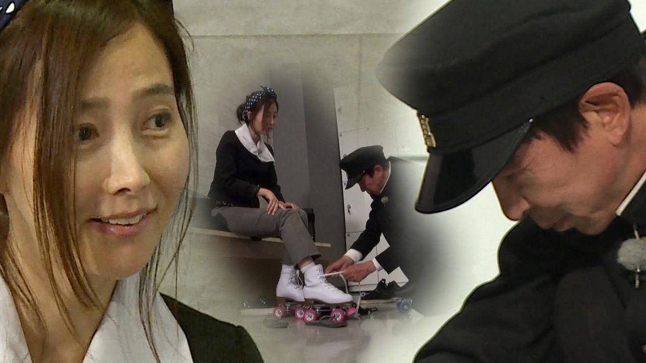 김국진강수지, 롤러장 로맨스 달콤한 매듭