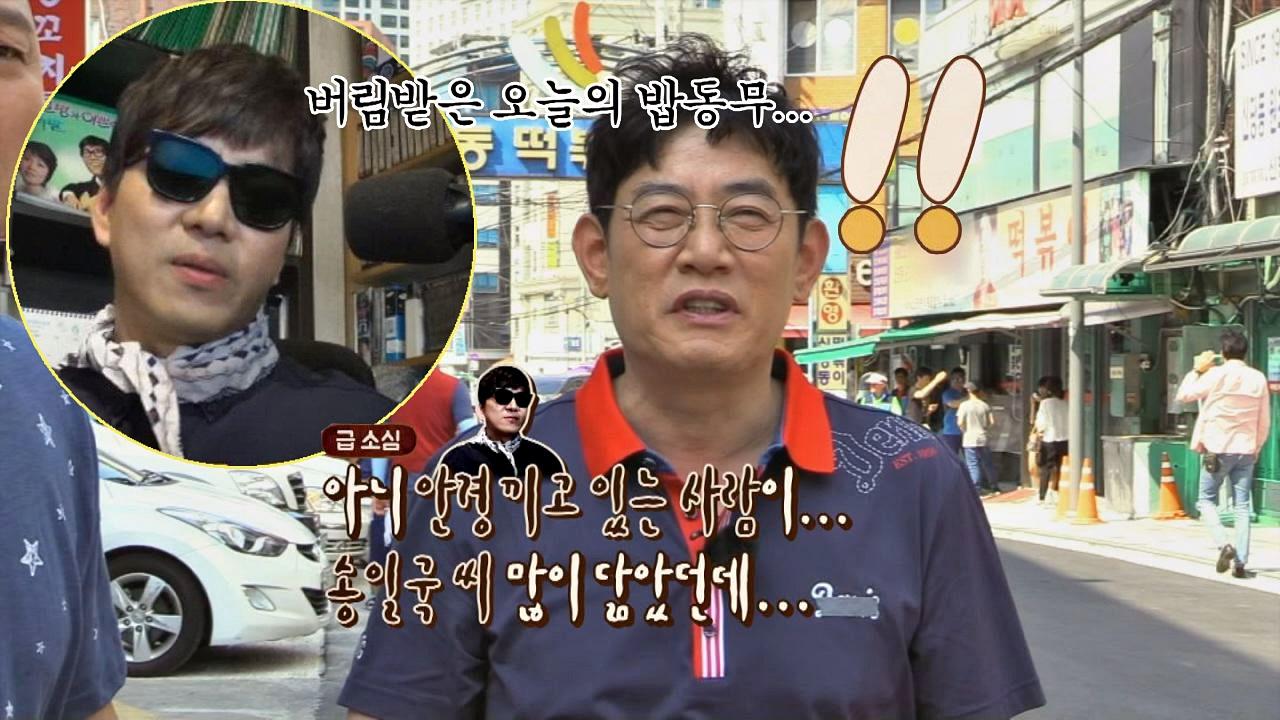 레알(?)로 삼둥이 아빠 송일국 못 알아 본 이경규