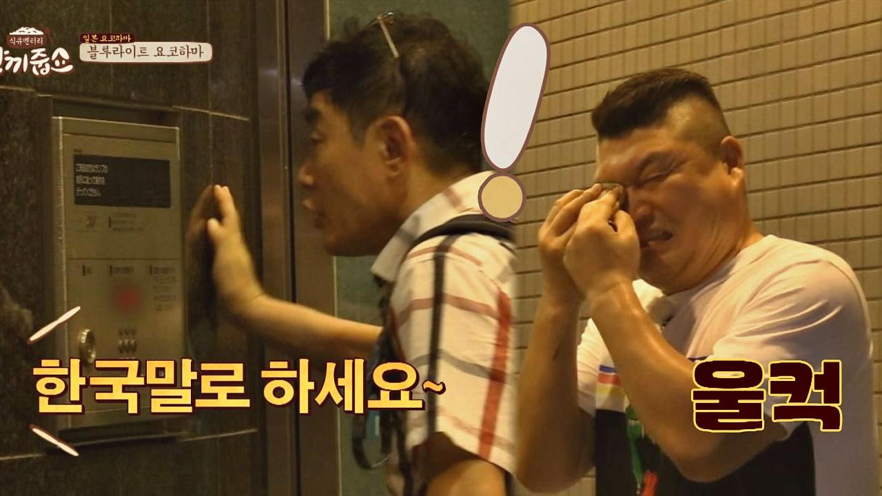 기적 드디어 찾은 한국인의 집(!) 규동형제 울컥 .