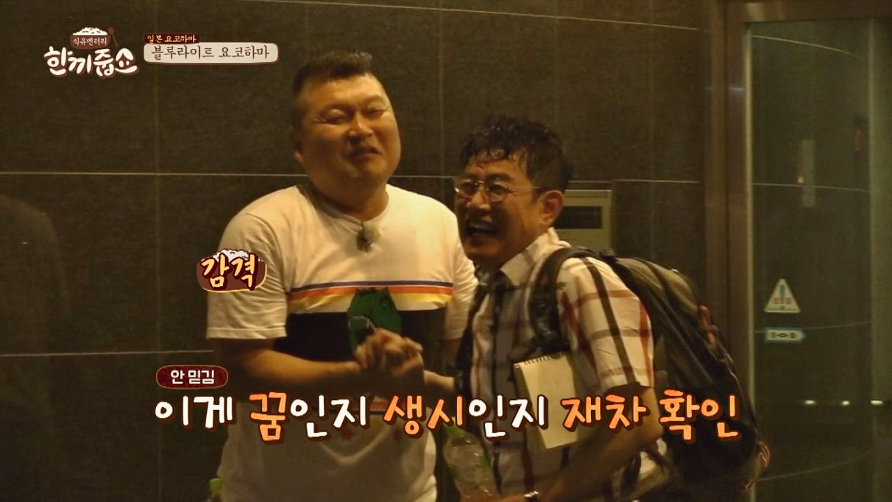 [입성성공] 경규호동 꿈인지 생시인지 재차 확인! (야호)