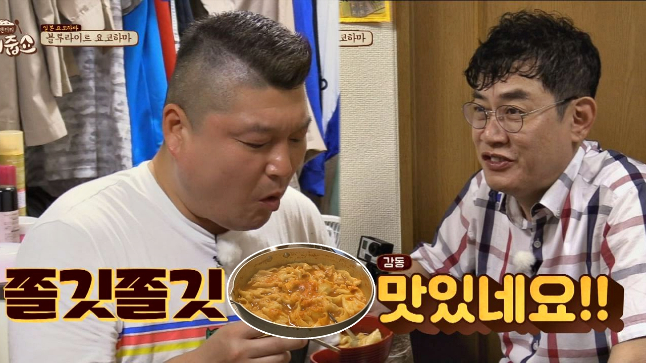 (먹방) 감격스러운 한 끼 김치 수제비(in 요코하마)