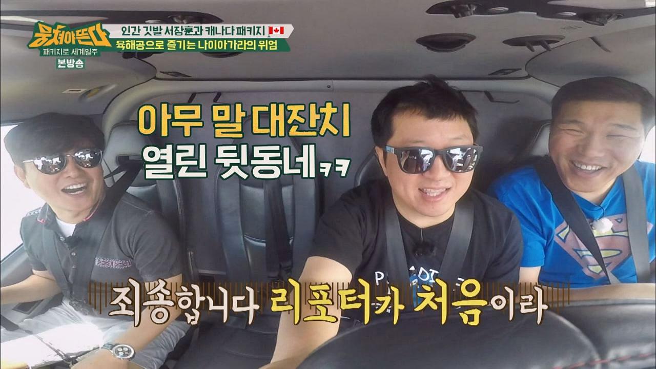 [헬기투어] 초보 리포터 서장훈 아무 말 대잔치