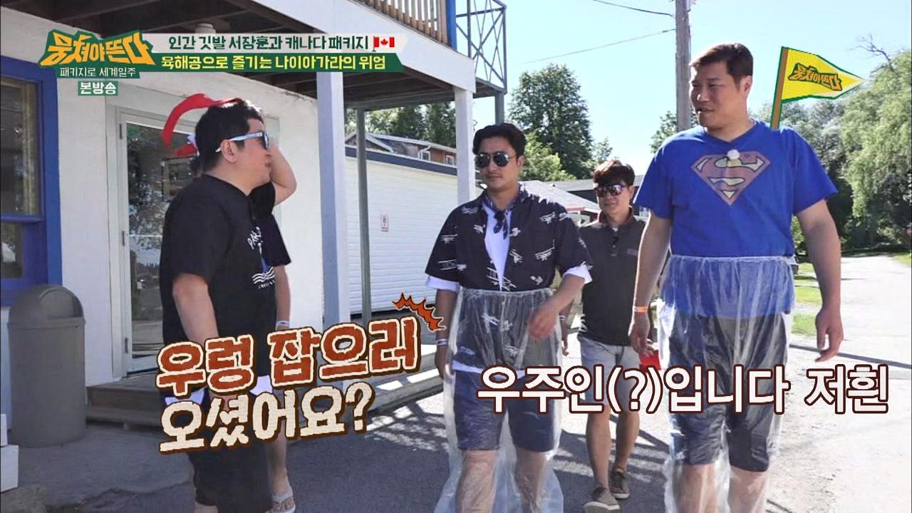 장신 우주인 장훈, 제트 보트 잇 아이템 착용!