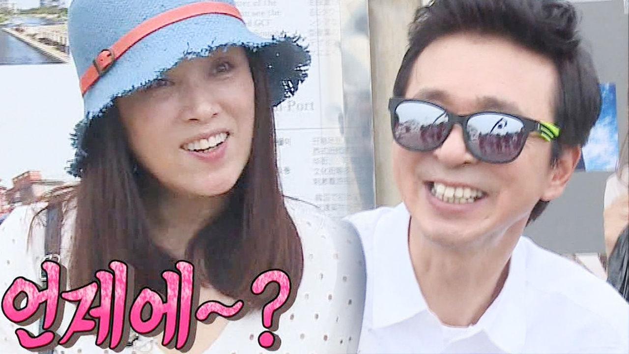 [단독] 김국진, 양수경 미끼 질문에 딱! 걸려 당황