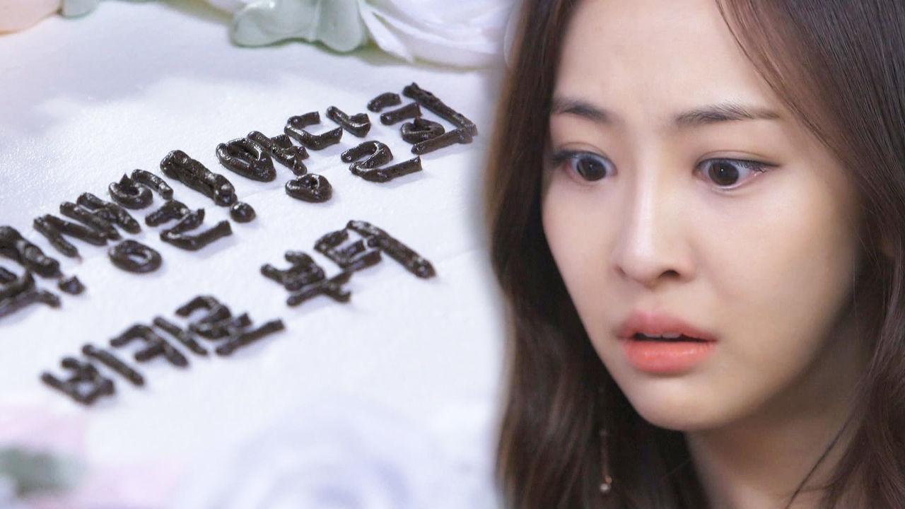 다솜, 케이크에 새겨진 의문의 메시지 확인 당황