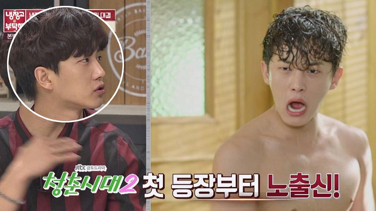 청춘시대2 노출 신으로 첫 등장하는 김민석! 닭가슴살로 관리