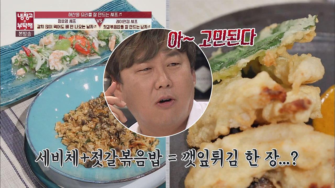 (세상 진지) 깻잎 튀김 한 장 먹자마자 고민하는(?) 변진섭