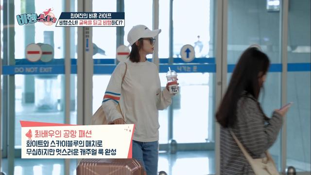 최여진. 그녀의 공항 패션 따라잡기! (그런데 굴욕 3콤보?)