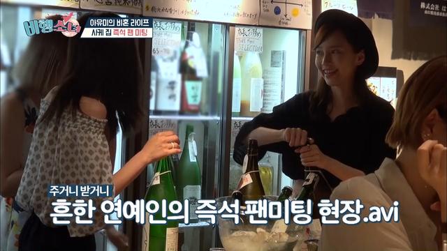 아유미. 그녀를 놀라게 한 사케집 즉석 팬미팅!