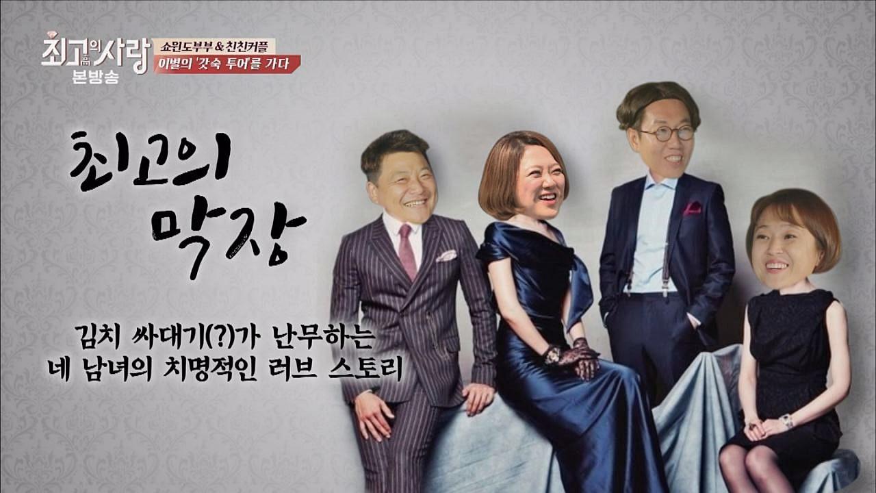 (절찬리 상영중) 최고의 막장 아내 친구의 유혹