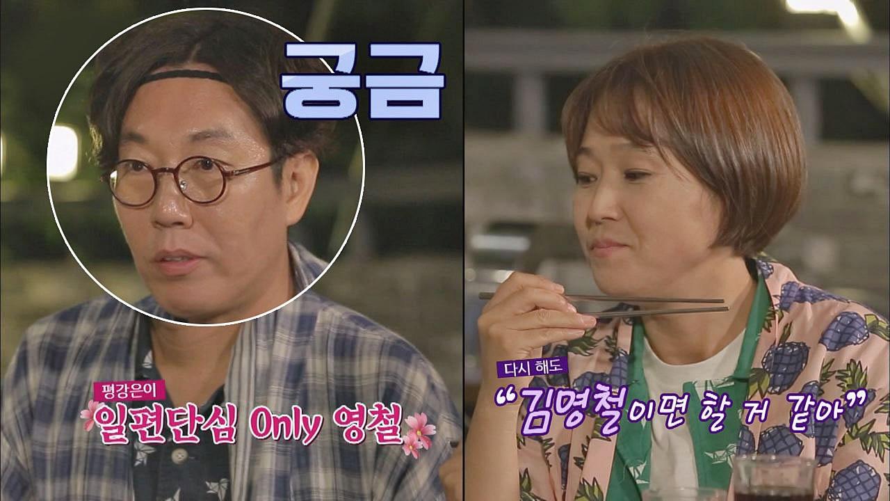 평강은이의 진심 (가상 결혼) 김영철 아니면 안 해!